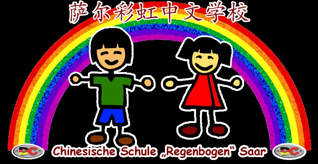 """Chinesische Schule """"Regenbogen"""" Saar"""
